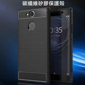 索尼 XZ3 手機殼 拉絲 碳纖維紋 保護殼 全包 矽膠 軟殼 防摔 防指紋 四角氣囊 保護套
