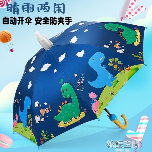 兒童雨傘寶寶雨具幼兒園小孩小學生男童女童自動晴雨兩用恐龍小傘 韓語空間