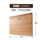 (搟麵板中號(70*45cm)單擋板)實木搟麵板切菜板砧板和麵揉麵板加厚搟麵案板