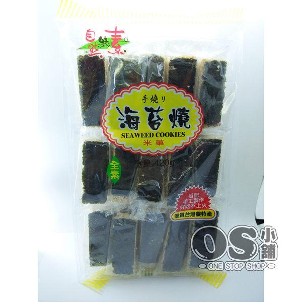 自然緣素 海苔燒米菓 420g | OS小舖
