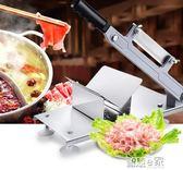 切肉機 切片機切肉機商用阿膠糕牛羊肉卷切片凍肉手動刨肉機igo智慧e家