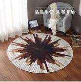 全館八折最後兩天-ins簡約現代地毯客廳茶幾北歐宜家書房臥室床邊吊籃電腦椅圓形墊