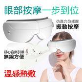 【Mavoly】氣囊揉捏按摩 熱敷舒壓音樂眼罩 OA-26(眼部按摩機/按摩器)