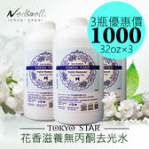 TOKYO STAR  花香滋養無丙酮去光水32oz x 3瓶(特惠價1000元) 指甲油去光水《NailsMall》