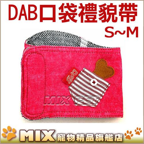 ◆MIX米克斯◆DAB.可愛口袋型禮貌帶【S號/M號】GG帶, 紅色藍色可選,約束公狗抬腿做記號