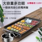 台灣現貨 110v家庭電燒烤爐烤串電烤盤家用涮烤火鍋壹體鍋韓式多功能烤魚烤肉機