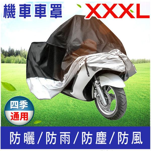 XXXL-機車罩 大型機車 gogoro 跑車 重型機車 摩托車 電動車 哈雷  防塵套防曬防風