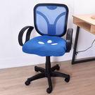 電腦椅 辦公椅 書桌椅 椅子  凱堡 S...