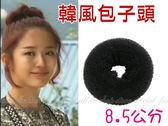【DY335】丸子甜甜圈『中8.5公分』包包頭 丸子頭包子頭盤髮器女人我最大林葉亭介紹★EZGO商城★