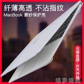 電腦殼 蘋果電腦macbook保護殼pro13寸air13.3筆記本mac12透明磨砂套15超薄散熱11外殼 唯伊時尚