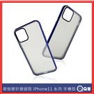 碧劍磨砂鏡頭殼 iPhone11 11pro 11 Pro Max [M55] 磨砂 霧面 保護殼 手機殼 鏡頭手機殼