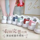 .寬楦設計增加鞋內空間 .減輕30%鞋身重量 .+4cm好走厚底設計