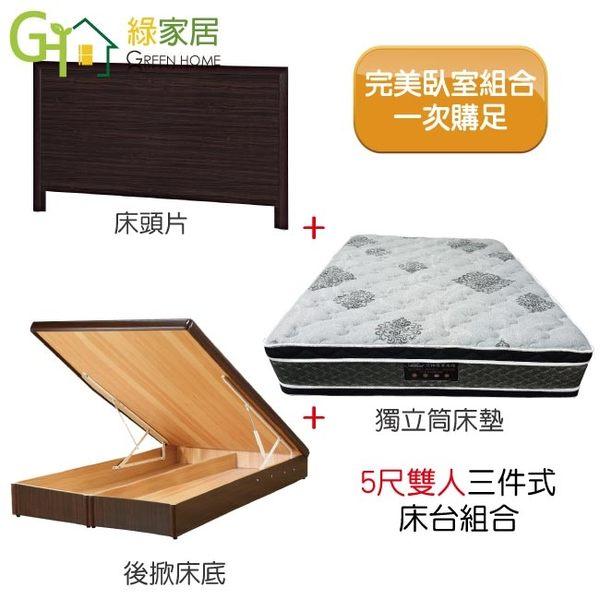 【綠家居】亞達 5尺雙人掀式床台組合(床頭片+後掀床底+艾柏 正四線抗菌柔纖獨立筒床墊+五色)
