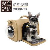週年慶優惠-寵物包手提包斜跨包太空艙外出便攜貓咪包