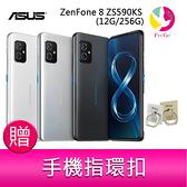 分期0利率 華碩ASUS ZenFone 8 ZS590KS 12G/256G 5.9吋 防水5G雙鏡頭雙卡智慧型手機 贈『手機指環扣 *1』