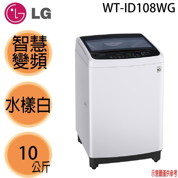 LG金星10公斤智慧變頻洗衣機