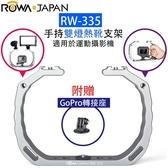 【ROWA 樂華】RW-335 手持雙燈熱靴支架 適用於運動攝影機 GoPro 贈轉接座 公司貨