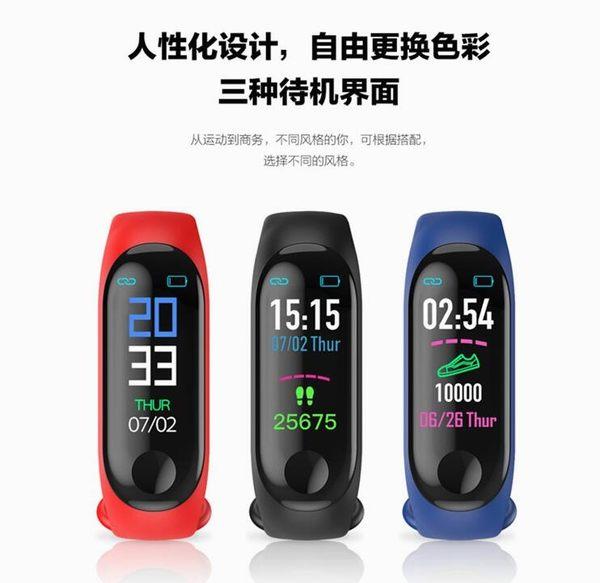 現貨 M3代彩屏智慧手環運動計步多功能測心率血壓防水男女學生藍牙手表 多色小屋