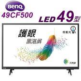 【BenQ】49吋FHD低藍光LED液晶顯示器+視訊盒(49CF500)