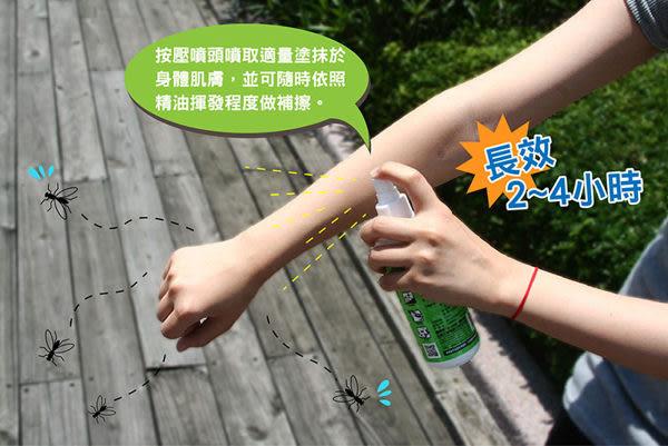 【YourShop】柔軟熊天然防蚊液(檸檬草/土肉桂) ~天然精油 不含防腐劑 免運費~