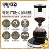 公司貨【PRINCESS】荷蘭公主電動虹吸式咖啡壺246005