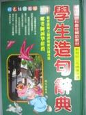 【書寶二手書T2/字典_KCO】學生造句辭典_鄭振耀
