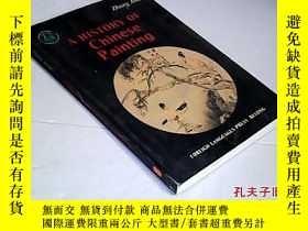 二手書博民逛書店A罕見History of Chinese Painting 中