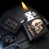 售完即止-點煙器男士煤油打火機磨砂創意煤油火機個性復古金屬防風火機7-12(庫存清出S)