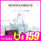 簡約系可折疊防水旅行袋 行李包 (多色任選) ◆86小舖 ◆