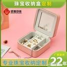 純色韓版首飾便攜復古包包皮制水鉆粉色首飾盒