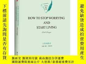 二手書博民逛書店How罕見to stop worrying and start living(人性的優點)Y254643 Da