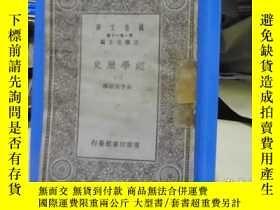 二手書博民逛書店經學歷史罕見二Y938 周予同 註釋 商務印書館 出版1912