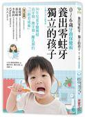 (二手書)養出零蛀牙‧獨立的孩子【0~6歲的牙齒保健術】