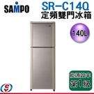 【信源電器】140公升 SAMPO聲寶雙門定頻電冰箱 SR-C14Q(Y9)