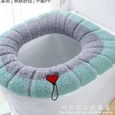 冬季家用馬桶坐墊圈廁所衛生間坐便套四季通用加厚加絨坐廁墊網紅 科炫數位