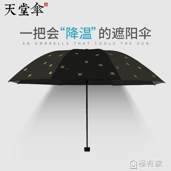 黑膠太陽防曬女小清新森系遮陽傘防紫外線三摺疊晴雨傘兩用 全館鉅惠