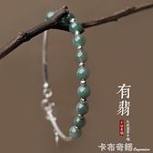天然翡翠串珠手錬古風手鐲女純銀中國風漢服配飾古風飾品 卡布奇诺