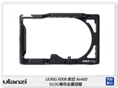 Ulanzi UURig R008 Cage-A6400 金屬兔籠 提籠 外殼 穩定器 冷靴(A6400,公司貨)
