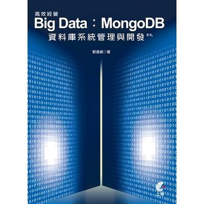 高效經營Big Data(MongoDB資料庫系統管)