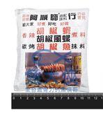 G0【魚大俠】AR022阿順師蒜頭粉(40g/包) 量大價優