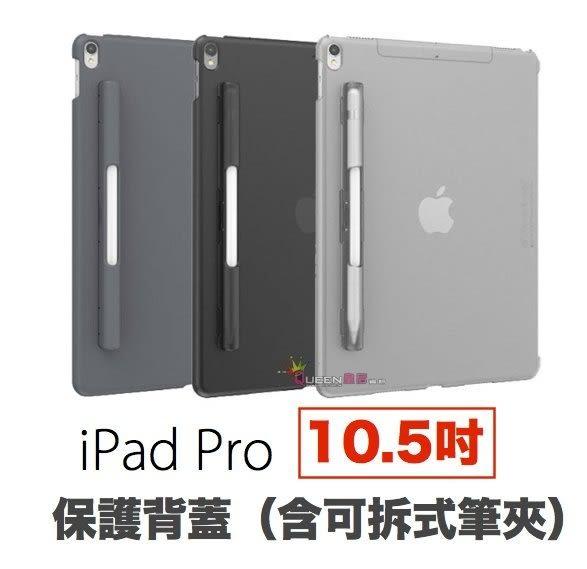 SwitchEasy CoverBuddy iPad Pro 10.5 保護 背蓋 含可拆式 筆夾