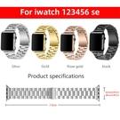 apple watch 1-6 適用iwatch se金屬錶帶 蘋果手錶23456代三珠不銹鋼錶帶 鍊式錶鍊
