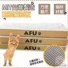 AFU貓抓板 CP值破表 MIT台灣製造...