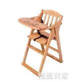 實木兒童餐椅家用便捷式寶寶座椅嬰兒多功能bb凳吃飯可折疊餐桌MBS『潮流世家』