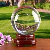 風水球 水晶球招財轉運透明白玻璃客廳鎮宅辦公桌風水家居裝飾品擺件攝影【快速出貨八折鉅惠】