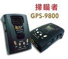【發現者購物網】掃瞄者GPS-9800  衛星雷達 測速器 免運費