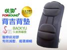 【扶爽背吉背墊】含醫療級凝膠,吸震舒壓,比矽膠,乳膠,記憶泡棉效果更佳