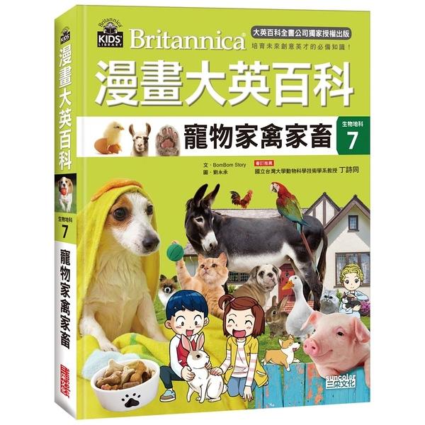漫畫大英百科【生物地科7】:寵物家禽家畜 三采(購潮8)