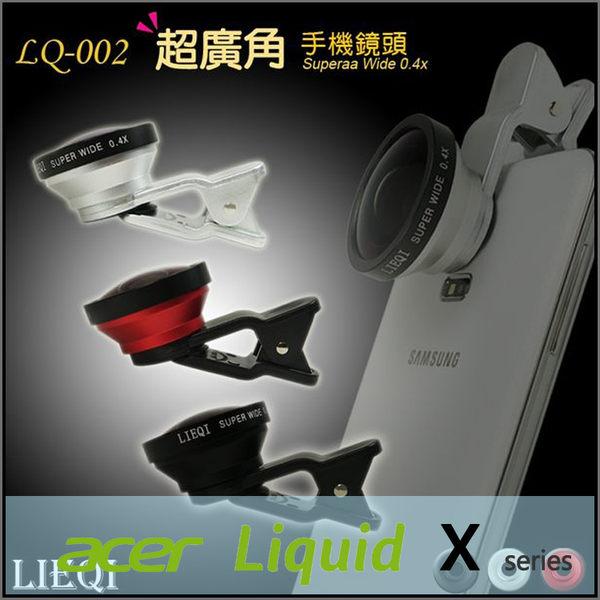 ★超大廣角Lieqi LQ-002通用手機鏡頭/自拍/ACER Liquid X1