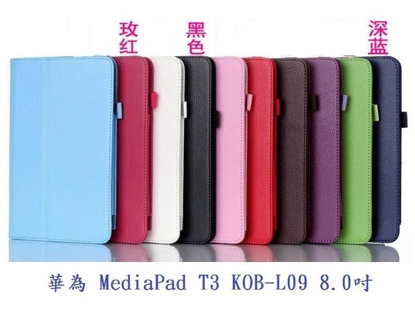【荔枝紋】華為 MediaPad T3 KOB-L09 8.0吋 帶筆插 側掀皮套/書本式翻頁/保護套/支架斜立